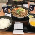 吉野家 - 650円税込