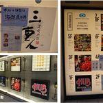 三喰撰酒 三重人 - 三重人名駅店があるコスモス名駅イースト(名古屋市)食彩品館.jp撮影