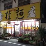 拉麺 白圭亭 - 新山口駅北口近くにあるラーメン屋さんです