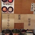 北海道恵比寿 - 無料の薬味コーナー