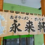 永来軒 - お店 2018/1