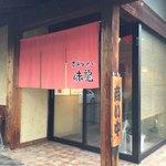 味龍尾道店 - お店の入り口
