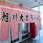 旭川大吉ラーメン - お店 2018/2