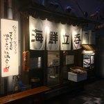 海鮮立呑 牡蠣スタンド - 牡蠣スタンドさんは年中おいしい牡蠣が頂けるお店