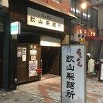 らぁめん 欽山製麺所 - いま高松で注目されている麺屋かも!