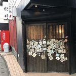 ホルモン焼 村井