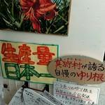 道の駅 真狩フラワーセンター - ユリ根日本一