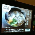 はま寿司 - 牡蠣の茶碗蒸し