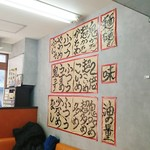 武蔵家 - お好み表記は独特でした(^o^)