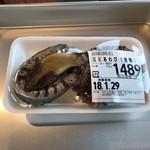 センザキッチン 農水産物ショップ - あわび(養殖)2個 1489円(税込)