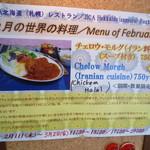 レストランカフェ・地球こうさてん - イラン料理の説明