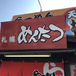 札幌 めんたつ -