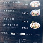 麺屋 169 - メニュー