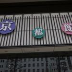 京都館 - 東京駅八重洲中央口からすぐ