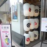 京都館 - こちらが入り口