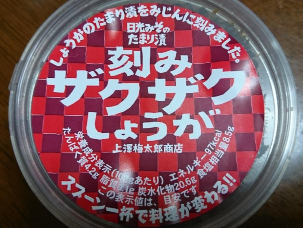 上澤梅太郎商店 name=