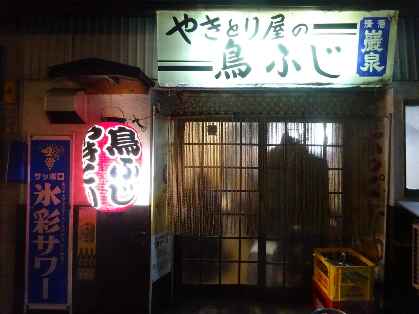 鳥ふじ name=