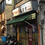 ゑびす  - 店舗外観2018年2月