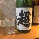 吟醸マグロ - 久寿玉 超辛口