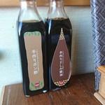 関の瀬 - 手作り醤油