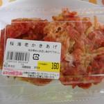 ザックザク 宝屋 - 桜海老のかき揚げ