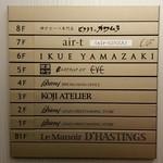 ル・マノアール・ダスティン - 銀座6丁目MSTビル