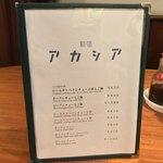 アカシア 新宿本店 - アカシヤ 新宿本店(東京都新宿区新宿)メニュー