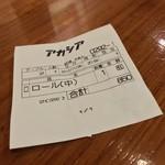 アカシア - アカシヤ 新宿本店(東京都新宿区新宿)伝票