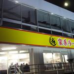 80786427 - 王道家 外観 at night