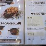 Cray pod curry Ohmiya Seiuemon - メニュー