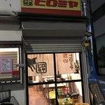 焼肉ヒロミヤ 本店