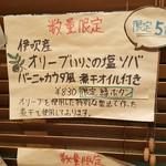 UMAMI SOUP Noodles 虹ソラ - 数量限定「伊吹産オリーブいりこの塩ソバ」のPOP(2018年2月10日)