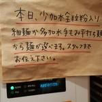 UMAMI SOUP Noodles 虹ソラ - 麺の選択が可能!(2018年2月10日)