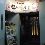 新宿東口 韓国料理 サムギョプサル とん豚テジ - お店