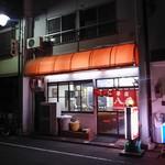 十八番 - 掛川駅北口から徒歩5分くらい