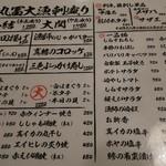 丸冨水産 赤坂店 -