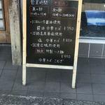 80798139 - 今日のメニュー 店外お品書き                                              限定の文字に つけ麺に気持ち揺らぐ