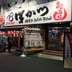 串かつ ひょうたん - 店の外観