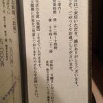 秋田 てんぷら みかわ -