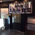 絶滅的八王子食堂 - 外観 暖簾の文字にビックリ