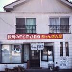 ちゃんぽん屋 -