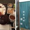 日本料理 増田