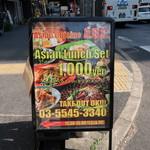 アジアン キュイジーヌ エー・オー・シー - 歩道に置かれた立て看板