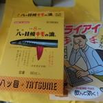 80814347 - 八つ目鰻キモ油