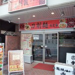 中華料理 朝霞 - 半蔵門駅の近くにあります
