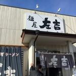 麺屋左吉 - 矢吹町 左吉