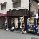 麺家 じゃんぷ亭 - 店の外観