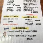 80824206 - メニューyade☆