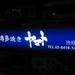 博多焼き ヤマト - 看板