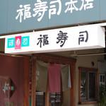 福寿司 - 店舗外観